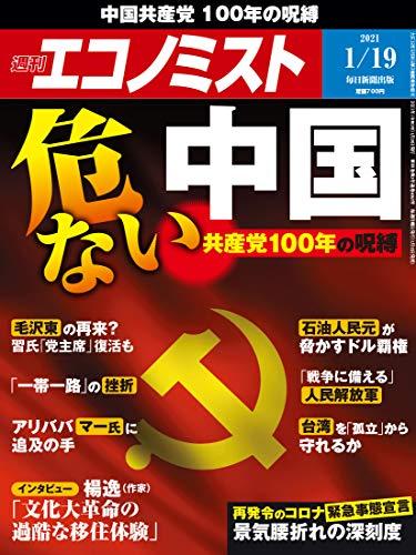 週刊エコノミスト
